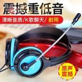 電腦耳機頭戴式台式游戲吃雞手機音樂耳麥帶麥克風話筒重低音有線通用耳機耳麥 漾美眉韓衣