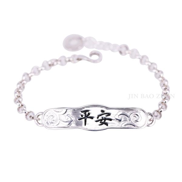 平安-彌月純銀手鍊