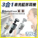 三合一【YS003】可Line通話 超迷你藍芽耳機+汽機車 香氣香氛車充 特務隱形藍牙4.0 MP3音樂