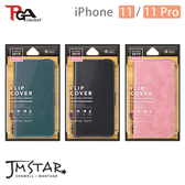 【唐吉】PGA iJacket 主題手機殼 iPhone 11/11 Pro 經典 素面 側翻式皮套
