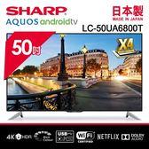 另送飛利浦電子鍋【SHARP 夏普】50吋 4K智能連網液晶電視 LC-50UA6800T