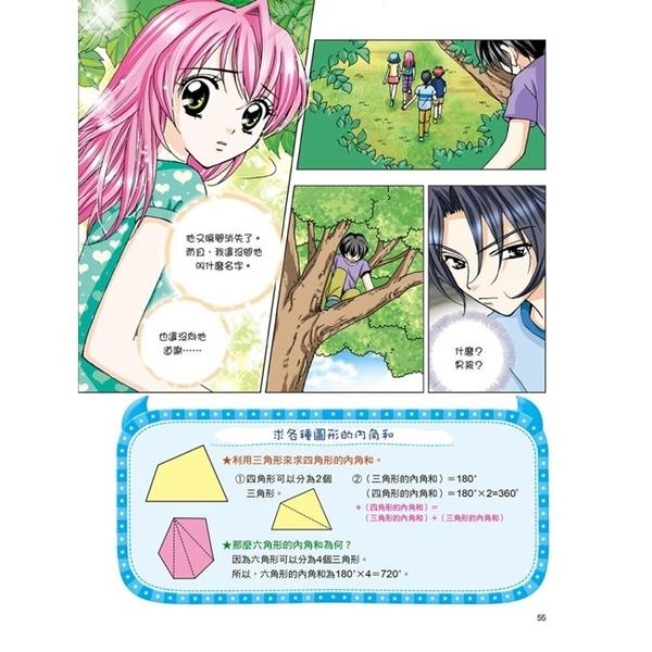 漫畫兒童卡內基(套書) 1~50集 三采 (購潮8)