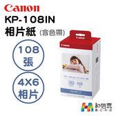 Canon原廠耗材【和信嘉】KP-108IN 4×6吋 相印紙(含色帶) 108張入 SELPHY CP800前舊機種可用 台灣公司貨