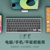 藍芽無線鍵盤雙模可充電式迷你便攜適用于2021蘋果手機ipadair平板專用macbook電腦靜音筆記本外接和
