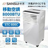 SANSUI山水移動式空調STC-800C含配送(不含安裝)【愛買】