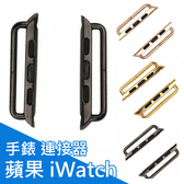 蘋果手錶連接器 iWatch Apple Watch 不鏽鋼 手錶 卡扣 手錶卡扣
