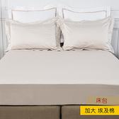 HOLA 艾維卡埃及棉素色床包 加大 晨駝