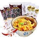 【滿899免運】超熱銷款一包105克 阿寬紅油面皮 酸辣味 麻辣味 正宗口味