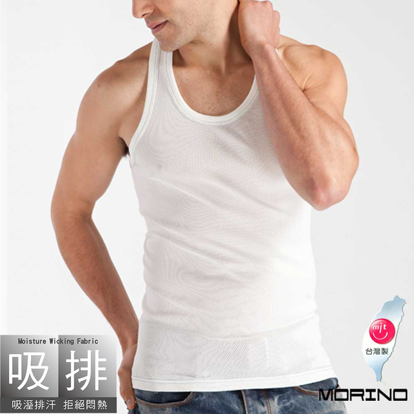 【MORINO摩力諾】吸汗速乾網眼運動背心 白色