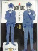 【書寶二手書T5/漫畫書_ONT】巡警很忙#0 全_石川知花