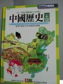 【書寶二手書T2/少年童書_ZEA】中國歷史一本通_幼福編輯部