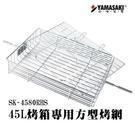 |配件| 山崎45L烤箱專用方型烤網 (...