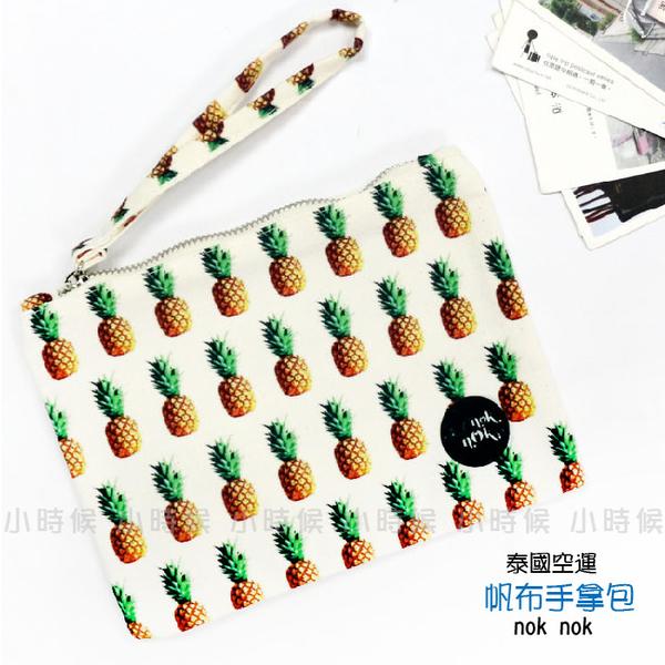 ☆小時候創意屋☆ 泰國品牌 nok nok 鳳梨 帆布 手拿包 曼谷包 手挽包 手機包 零錢包 化妝包 BKK包