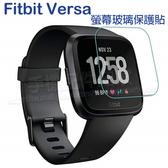 【玻璃保護貼】Fitbit Versa 智慧手錶高透玻璃貼/螢幕保護貼/強化防刮保護膜-ZW