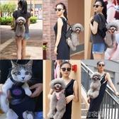 狗狗背包外出雙肩寵物便攜包胸前外帶包泰迪狗包貓袋貓包貓咪 【快速出貨】