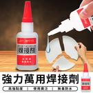【台灣現貨 A138】 強力萬能焊接劑 瞬間膠 萬用膠 油脂膠 3秒膠 強力膠 補胎 強力萬能膠水