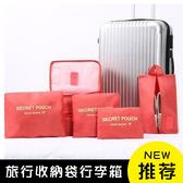旅行收納袋行李箱衣服分裝整理袋