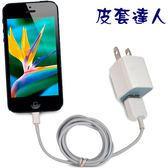 ★皮套達人★ Apple iPhone 5 充電組 (USB充電器 + 傳輸線)