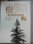 【書寶二手書T6/動植物_NCY】樹-一棵花旗松的故事_鈴木大衛.偉恩.葛拉帝 , 林茂昌