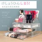 壓克力/飾品盒/彩妝盒/化妝箱/分類盒/零件盒/抽屜盒  美水晶化妝品收納盒  dayneeds