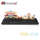 i-Rocks 艾芮克 K77R 2.4GHz 無線趣味積木鍵盤 [富廉網]