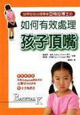 (二手書)如何有效處理孩子頂嘴