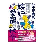 日本平安貴族-嫉妒與愛寵的祕辛