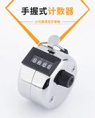 計數器手動機械點數器金屬手握念佛記數器人流量倉庫點數器工業級