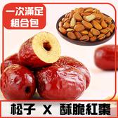【每日堅果】食趣好味 [松子x 酥脆紅棗] 組合包 想吃的一次擁有
