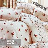 精梳棉/【台灣嚴選-532】100%精梳棉.雙人床包兩用被套四件組 /伊柔寢飾