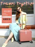 鋁框小型行李箱女18寸輕便迷你登機拉桿箱男短途旅行密碼箱子 『歐韓流行館』