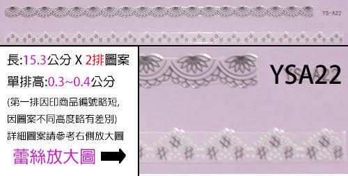 3D長條黑白蕾絲貼紙 熱門實用工具貼紙 長條型 超優惠價 A區