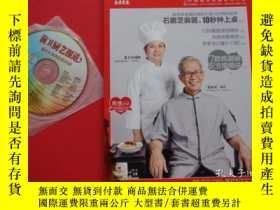 二手書博民逛書店罕見東方美食烹飪藝術家2014年11月+碟片1張Y8298