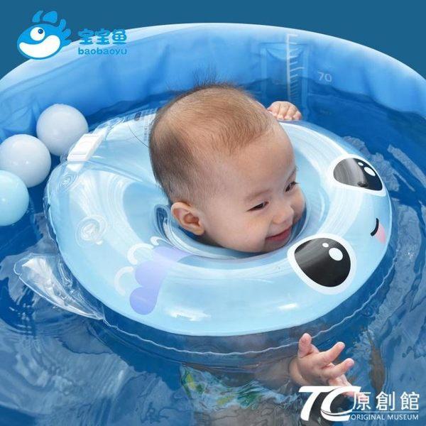 泳圈 寶寶魚嬰兒游泳圈0-12個月新生兒脖圈1-3歲兒童坐圈泡泡俠腋下圈 TC原創館