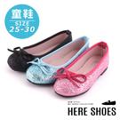 [Here Shoes] (童鞋25-30) MIT台灣製 亮片鞋面 蝴蝶結 可愛百搭款 娃娃鞋 平底休閒鞋-AN2020