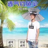 傘帽頭戴傘防曬折疊成人雙層防風帽防雨釣魚傘雨傘方便頭帶式小號 QG5651『樂愛居家館』