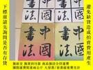 二手書博民逛書店罕見中國書法1989年(1.3)1990年(1.2)共4本合售Y401046