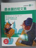 【書寶二手書T1/兒童文學_XFU】最美麗的短文集_歐亨利