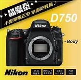 高雄 單眼相機 晶豪泰 24期0利率 NIKON D750 BODY 公司貨 專業攝影 非D810 D500