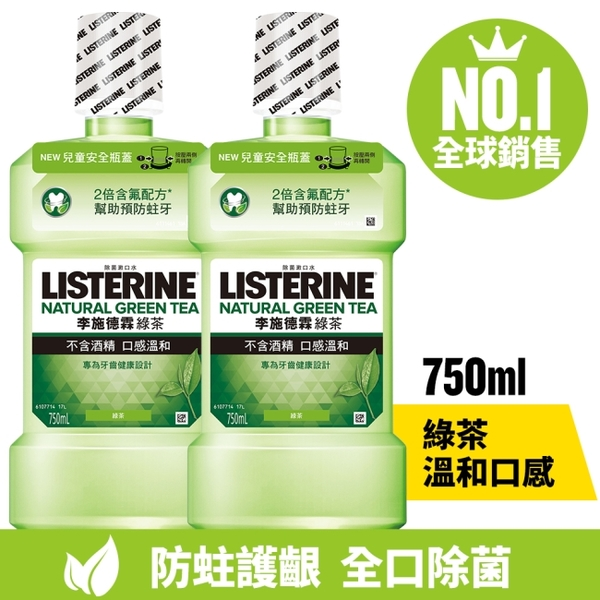 李施德霖天然綠茶防蛀護齦漱口水750mL+750mL【熱銷雙入組】