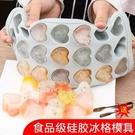 製冰容器 制作冰塊神器治冰模具容器商用裝冰塊的日式硅膠自制做冰盒帶蓋家【快速出貨】