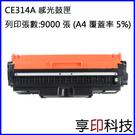 【享印科技】HP CE314A/126A...