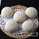 月餅模具 中秋發面饅頭模具蒸包子南瓜餅做饃饃加深福字制作工具發面餅巧果
