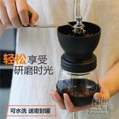 手動咖啡豆研磨機 手搖磨豆機家用小型水洗陶瓷磨芯手工粉碎器CY 自由角落