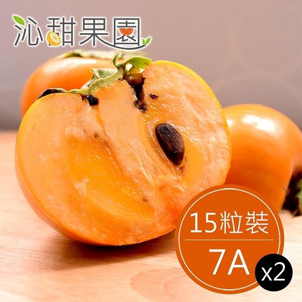 沁甜果園SSN.高山甜柿7A(15粒裝)(共2盒)﹍愛食網