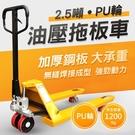 【附發票】油壓拖板車 2.5T (685...