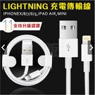 【六個月保固】iPhone 蘋果傳輸線 充電線 lightning 充電線 傳輸線(79-0113)
