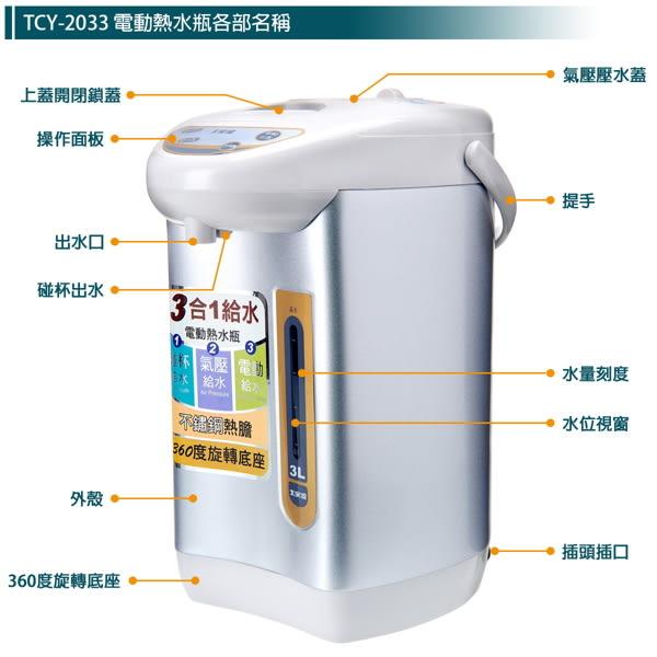【艾來家電】 【分期0利率+免運】大家源 3L 304不鏽鋼電動熱水瓶TCY-2033
