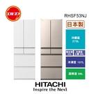 HITACHI 日立 527公升 日本原裝 變頻 六門 冰箱 RHSF53NJ 含基本安裝 公司貨