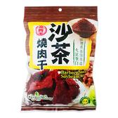《富貴香》沙茶燒肉干(純素)300G【愛買】